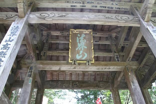 法界山 高照院 大日寺(2)-山門2