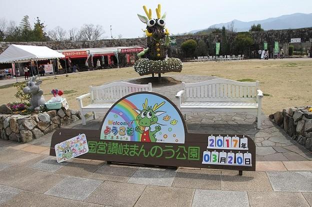 国営讃岐まんのう公園(1)