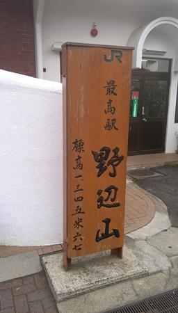 野辺山駅最高点