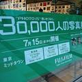 30.000人の写真展2016東京会場入り口