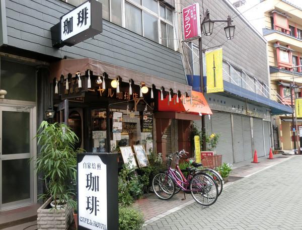ローヤル珈琲店・3
