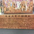 写真: 有楽町駅大黒天・2