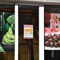 写真: 十勝甘納豆本舗2016・4