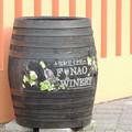 Photos: ふなおワイナリーの入口の樽のぶどう