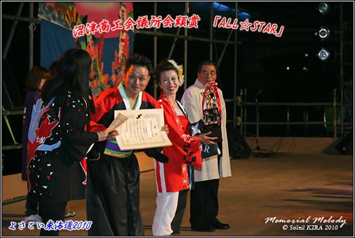 写真: ALL☆STAR_26 - よさこい東海道2010