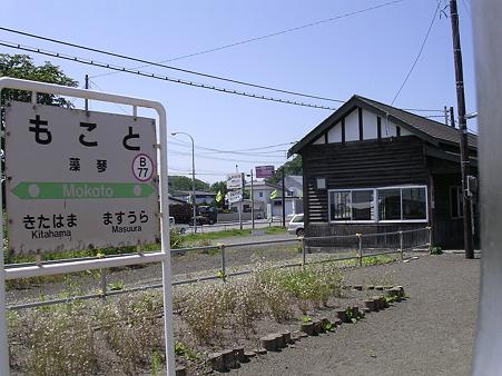 藻琴駅ホーム