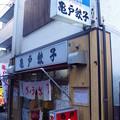 写真: 亀戸餃子 (1)