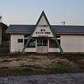 Photos: 旧マインパーク駅