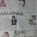 Photos: 今日8月8日(月)の山陽新聞朝刊に、岡山出身の芸能人の特集。梶原...