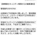 Photos: 流出した個人情報がさっそく悪用された模様です。このメールは詐欺なので気をつけましょう。 http://blog.livedoor.jp/hintest/archives/4373776.html