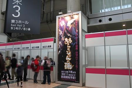 2010.03.28 東京国際アニメフェア(3/16)