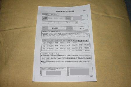 2010.04.24 docomo HT-03A(17/17)