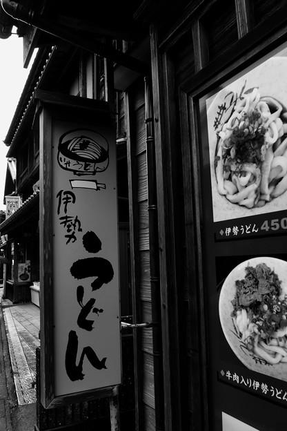 Photos: 伊勢うどん