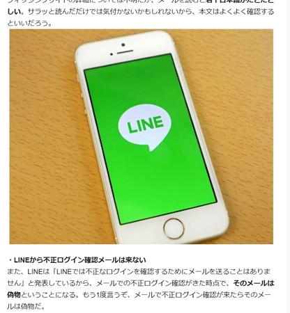 lineフィッシング詐欺メール2