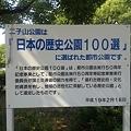 Photos: 二子山公園_08