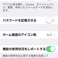写真: Opera Coast 3.10:設定項目の1つが日本語化 - 1