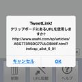 写真: TweetLink! 2.2:クリップボードのURLを読み込み可!