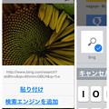 写真: Opera Mini 8:検索エンジンを追加(Bing) - 4