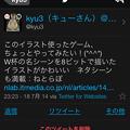写真: Echofon 7.4.02:返信やお気に入りボタンの場所が戻る♪