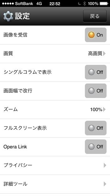 Yandex Opera Mini 7.0.5:設定も全て日本語化される!
