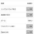 Photos: Yandex Opera Mini 7.0.5:設定も全て日本語化される!
