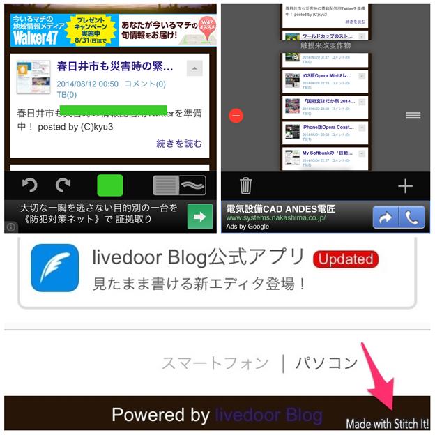 連続したスクリーンショットを繋いで1つの画像が作れるアプリ「Stitch It!」 - 8:編集画面下部の広告と作成した画像に付くロゴ
