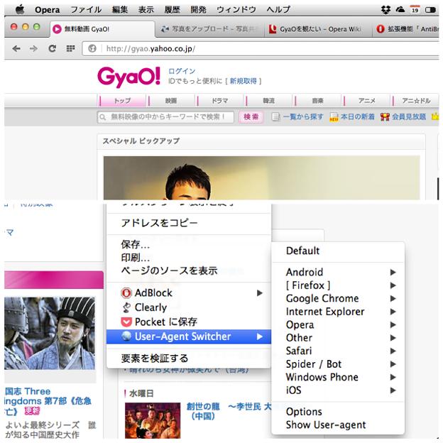 Mac版Blink OperaでGyao!を見る方法