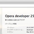 写真: Opera develoer 25:Developerの「D」が小文字に