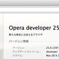 写真: Opera develoer 25:Developerの「D」が小文字に