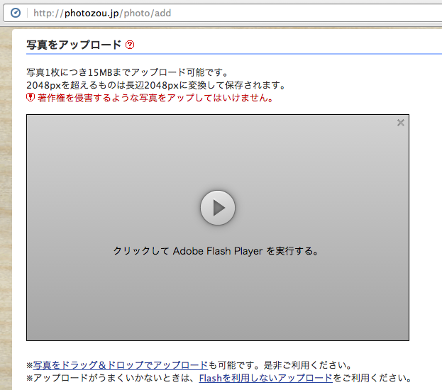 "Opera Next 24:Opera Turboでは、Flashは""クリック & プレイ""に(フォト蔵)"