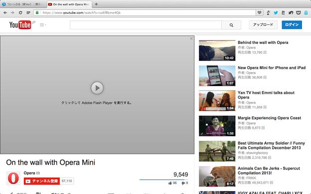 "Opera Next 24:Opera Turboでは、Flash動画は""クリック & プレイ""に(YouTube)"