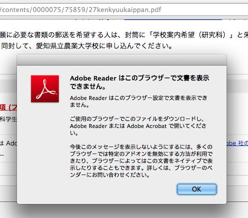Photos: Opera beta 25:拡張無しでPDFを開けない不具合 - 1