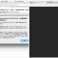 Photos: Opera beta 25:拡張無しでPDFを開けない不具合 - 3