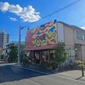 写真: 尾張旭駅近くにあった、派手な看板の雑貨屋 - 2