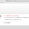 Photos: Opera beta 25:結構な頻度でページがクラッシュ…