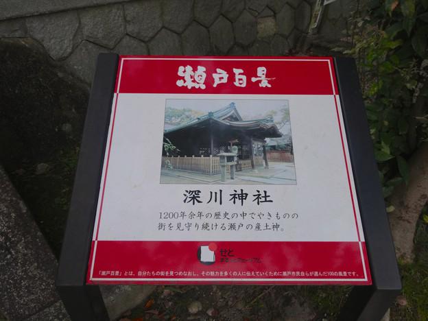 せともの祭 2014:深川神社 - 40