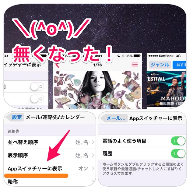 iOS 8:「Appスイッチャーに表示」を無効で、マルチタスクから連絡履歴が消えた!! - 4