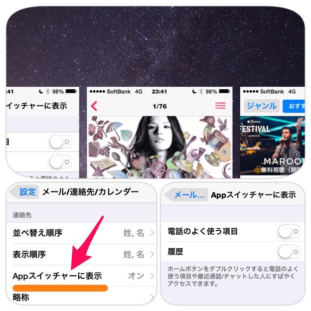 iOS 8:「Appスイッチャーに表示」を無効で、マルチタスクから連絡履歴が消えた!! - 6