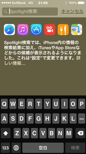 iOS 8:Spotlight