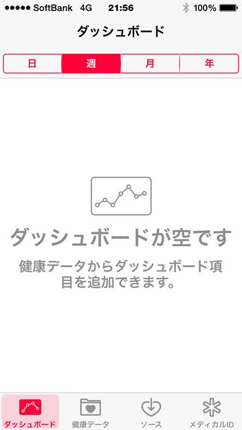 iOS 8:ヘルスケア - 1(ダッシュボード)