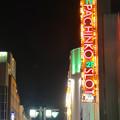写真: 夜のパチンコ屋のネオン看板