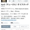 写真: Twitter公式アプリ:アカウント(ツイート)