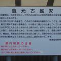 写真: 城山公園:復元古民家 - 2(説明)