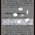 写真: Opera Coast 3.20:アプリ連携(リンク共有メニュー)- 1