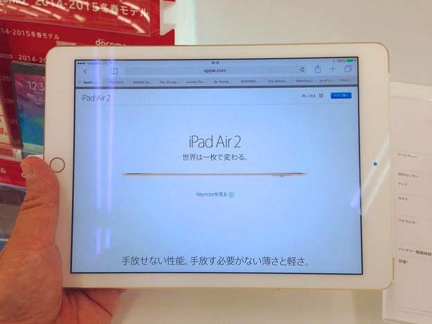 iPad Air 2 No - 3:横持ちで公式HPページ表示