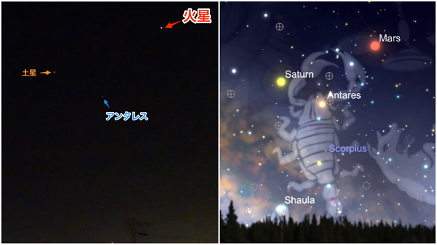 夜空に輝く「スーパーマーズ」(火星)と土星とアンタレスの三角形 - 4