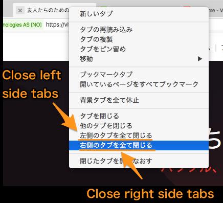 Vivaldi正式版1.2:右側(および左側)のタブを閉じる機能が追加! - 2