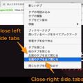 写真: Vivaldi正式版1.2:右側(および左側)のタブを閉じる機能が追加! - 2