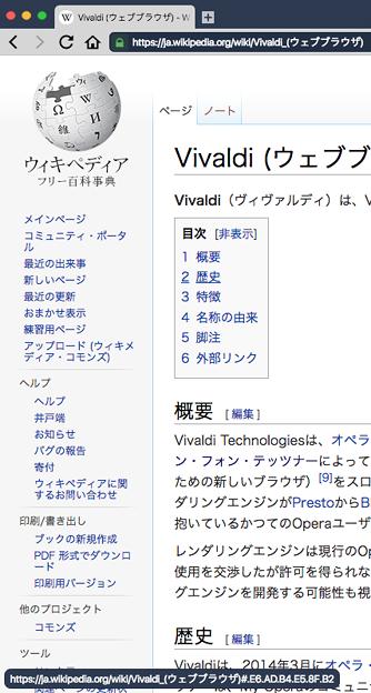 Vivaldi 1.3.501.6:設定でUIの角の丸みが変更可能に!(タブ、アドレスバー、ステータスバー)