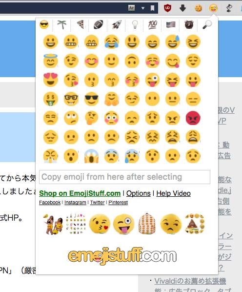 絵文字入力補助拡張「Emoji Input by EmojiStuff.com」- 1:人の顔